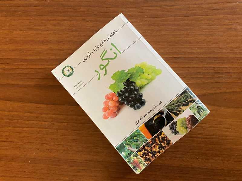 کتاب راهنمای جامع تولید و فرآوری انگور